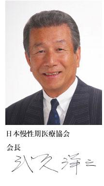 日本慢性期医療協会・武久洋三会長