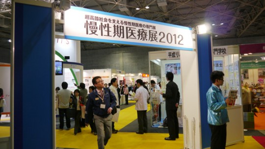 慢性期医療展2012(会場風景)