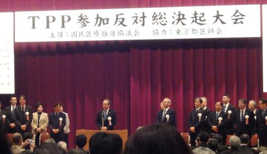 国民医療推進協議会TPP参加反対総決起大会