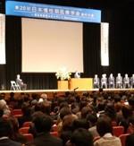 福井大会開会式