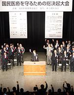「国民医療を守るための総決起大会」出席のご報告