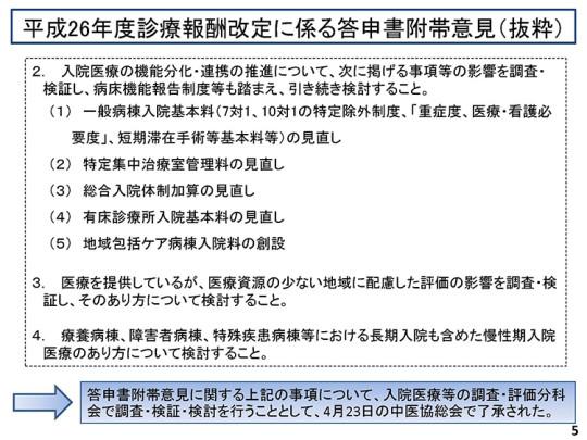 平成26年度診療報酬改定に係る答申書附帯意見(抜粋)
