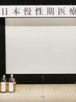 第22回日本慢性期医療学会