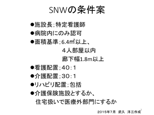 01_SNW