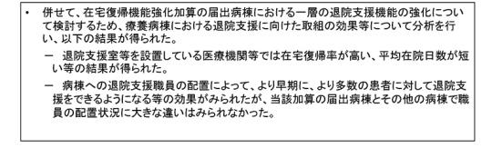 02-3_【資料】入院分科会7月29日(水)_ページ_121