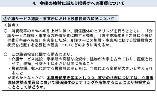 資料3 介護サービスに関する消費税の取扱い等について_ページ_07