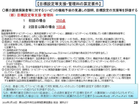 2月18日会見資料_ページ_28