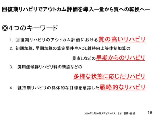 2月18日会見資料_ページ_19