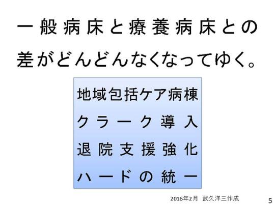 2月18日会見資料_ページ_05