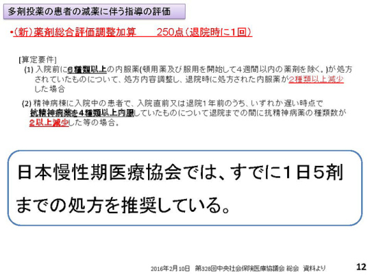 2月18日会見資料_ページ_12