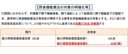 2月18日会見資料_ページ_29