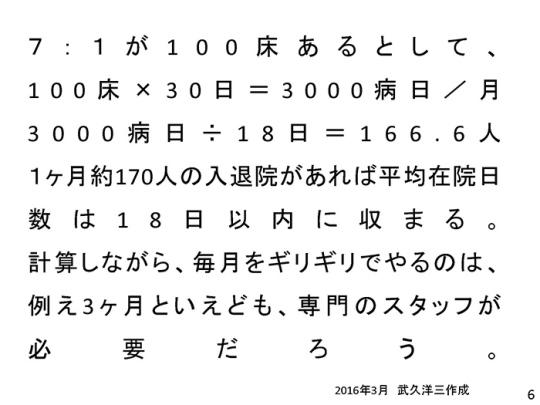 会見資料(平成28年3月10日)_ページ_06