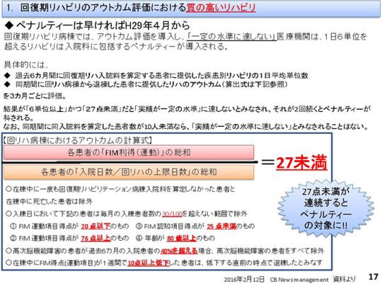 会見資料(平成28年3月10日)_ページ_17