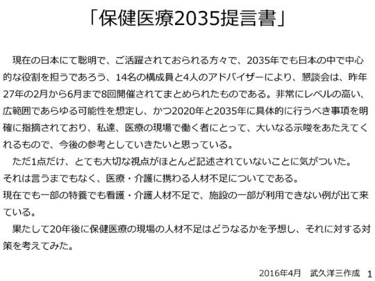 01_4月21日会見資料1ページ