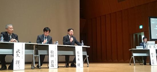 金沢学会記念シンポジウム