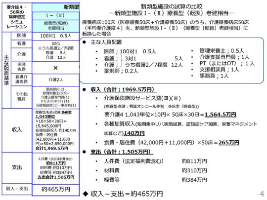 2016.12.8会見資料_ページ_4