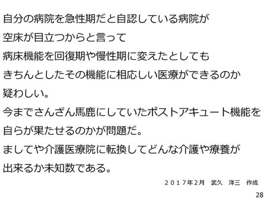 2月9日会見資料28