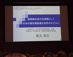「第1回国際・アジア健康構想協議会」 出席のご報告3