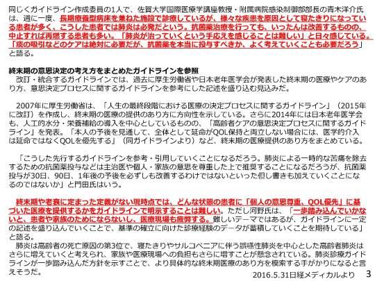03_2017.6.22記者会見