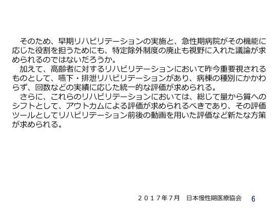 06_改定要望