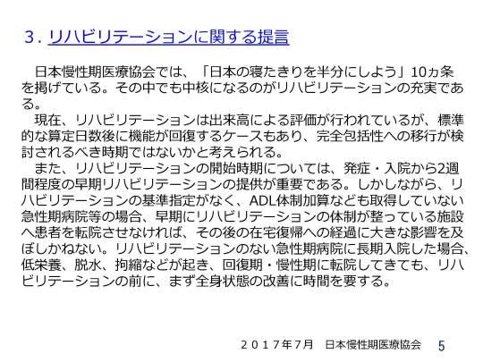 05_改定要望