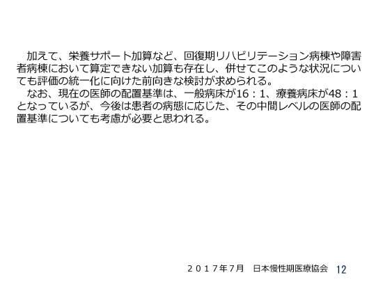 12_改定要望