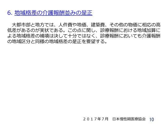 10_改定要望