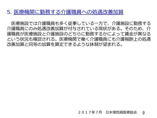 09_改定要望