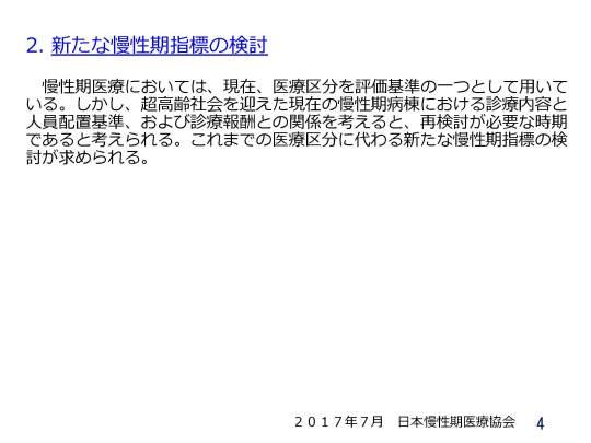 04_改定要望