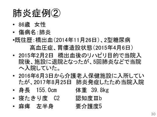 30_171109会見資料