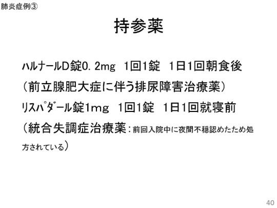 40_171109会見資料