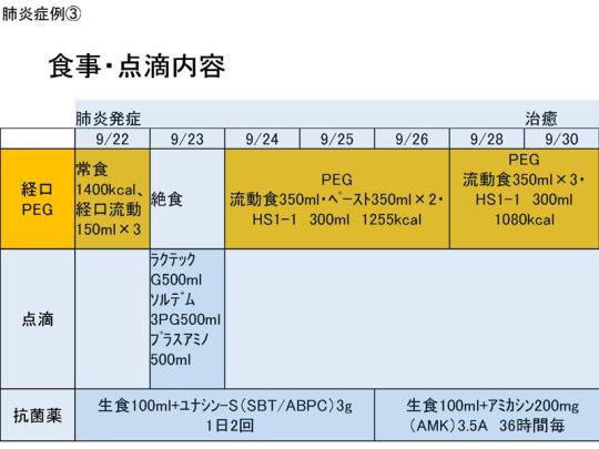 41_171109会見資料