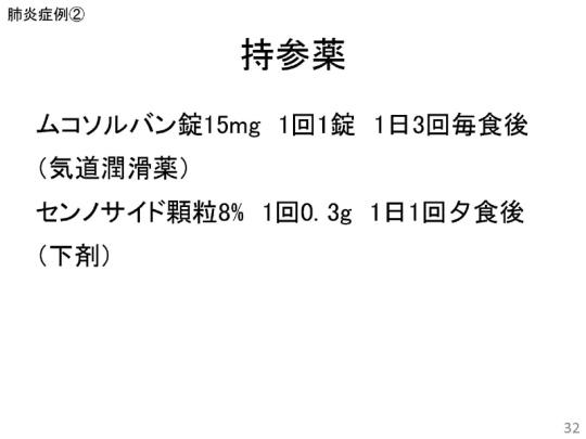 32_171109会見資料