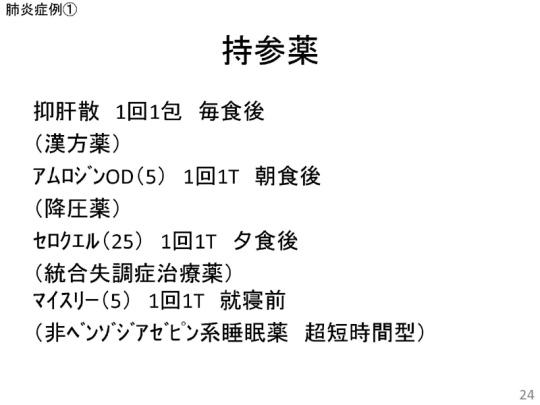 24_171109会見資料