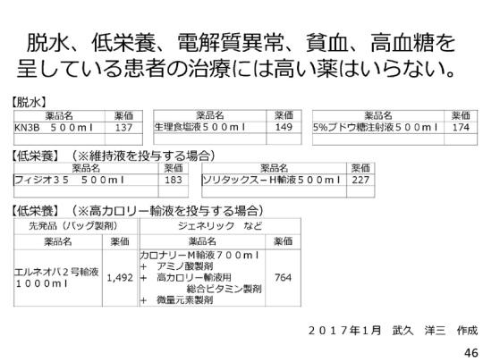 46_171109会見資料
