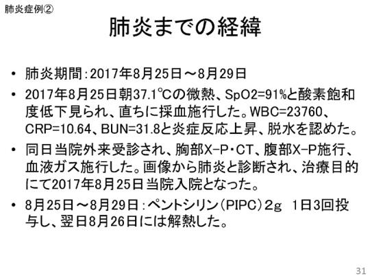 31_171109会見資料