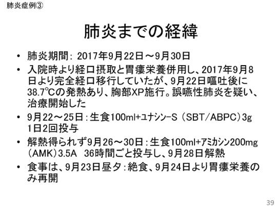 39_171109会見資料