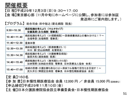 51_171109会見資料