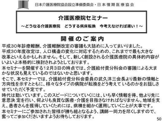 50_171109会見資料