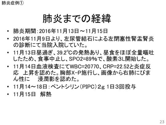 23_171109会見資料