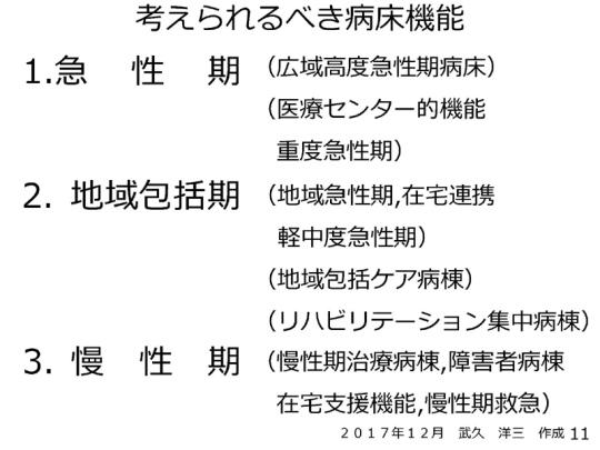11_180111会見資料