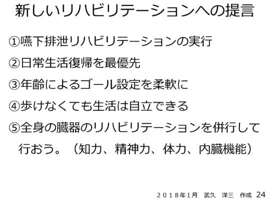 24_180111会見資料