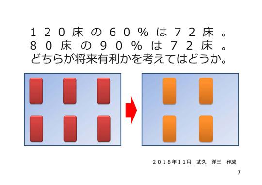 07_記者会見資料(平成30年11月8日)