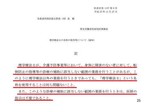 25_20190411_日慢協会見資料