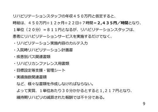 09_20190411_日慢協会見資料