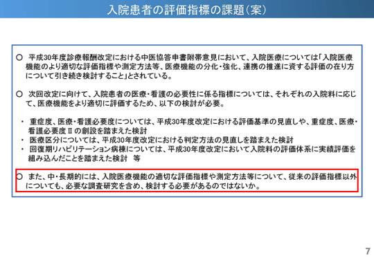 ページ07改_20190425入院分科会資料