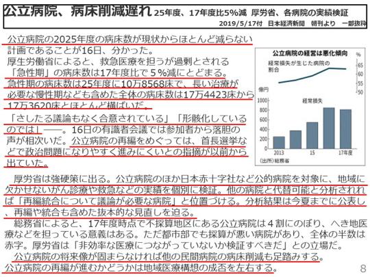 08_20190523記者会見資料