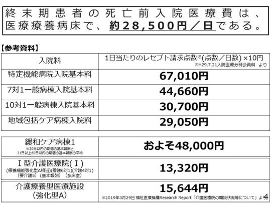 04_2019.6.27記者会見資料