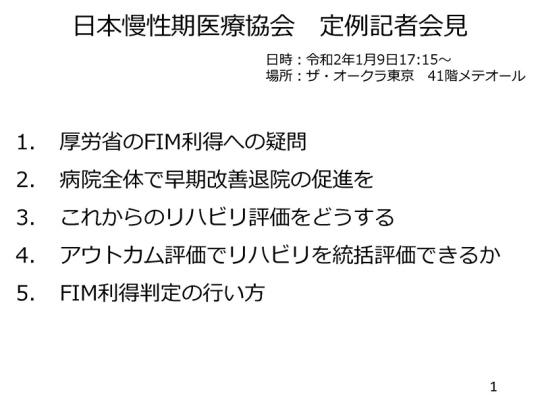 01_記者会見資料(令和2年1月9日)
