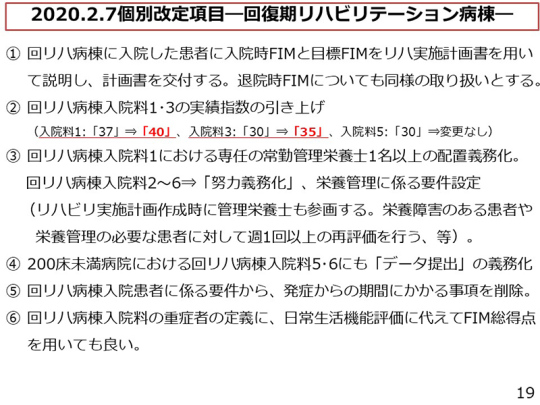 19_【資料】20200213_日慢協会見